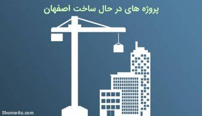 پروژه های در حال ساخت اصفهان