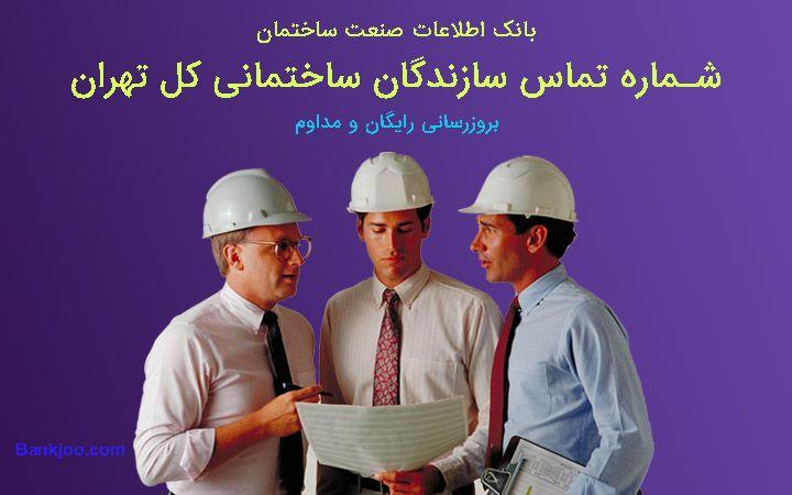بانک اطلاعات صنعت ساختمان