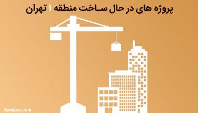 پروژه های در حال ساخت منطقه 1 تهران