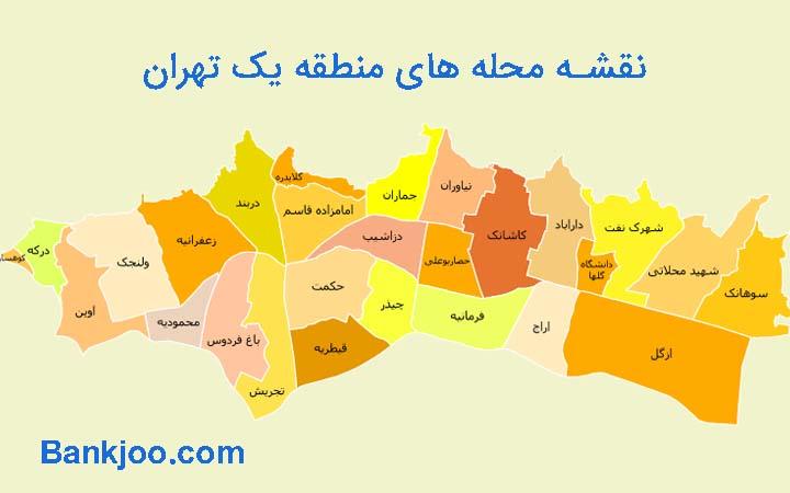 نقشه محله های منطقه 1 تهران