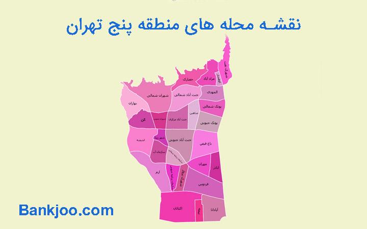 نقشه محله های منطقه 5 تهران