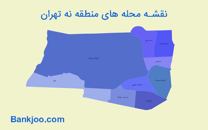 نقشه محله های منطقه 9 تهران