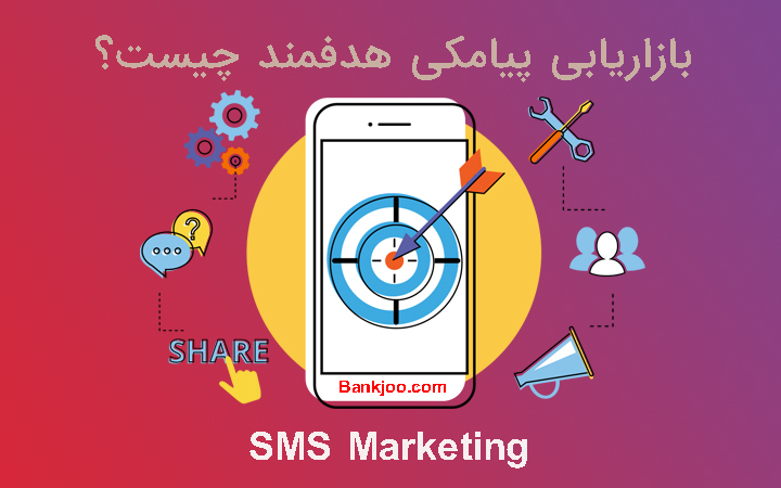 بازاریابی پیامکی هدفمند