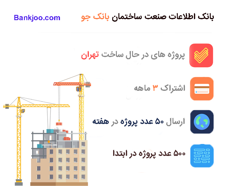 ساختمان در حال ساخت تهران
