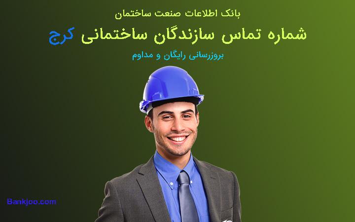 بانک اطلاعات صنعت ساختمان کرج