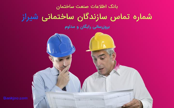 بانک اطلاعات صنعت ساختمان شیراز