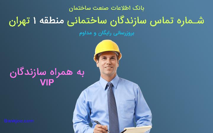 شماره تلفن سازندگان منطقه 1 تهران