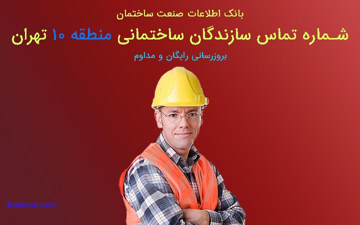 شماره تلفن سازندگان منطقه 10 تهران