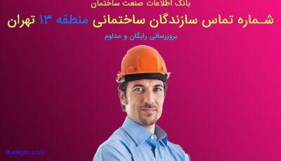 شماره تلفن سازندگان منطقه 13 تهران