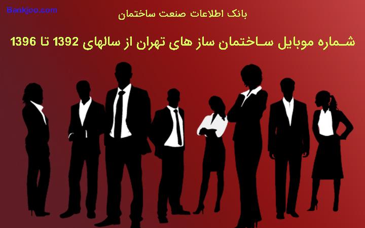 شماره موبایل ساختمان ساز های تهران از سالهای ۱۳۹۲ تا ۱۳۹6