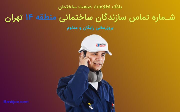 شماره تلفن سازندگان منطقه 14 تهران