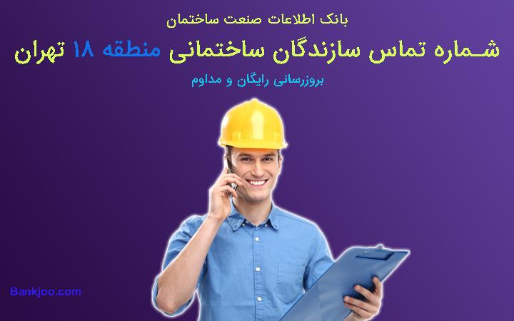 شماره تلفن سازندگان منطقه 18 تهران