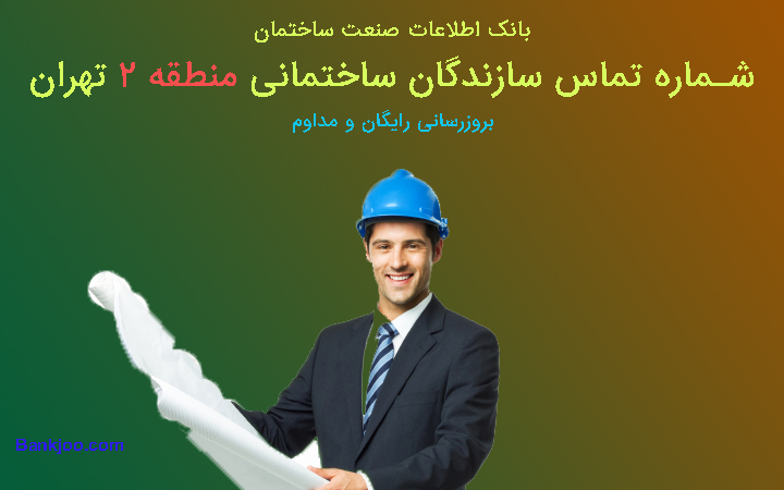 شماره تلفن سازندگان منطقه 2 تهران