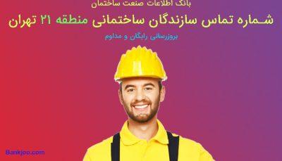 شماره تلفن سازندگان منطقه 21 تهران
