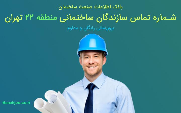 شماره تلفن سازندگان منطقه 22 تهران