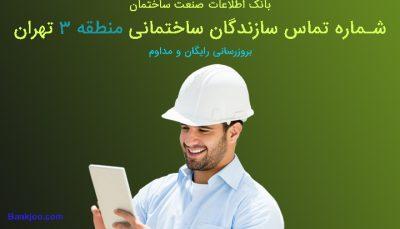 سازندگان منطقه 3 تهران