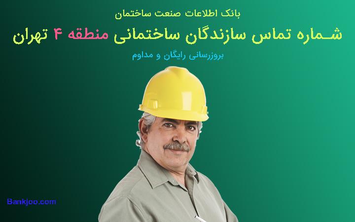 شماره تلفن سازندگان منطقه 4 تهران