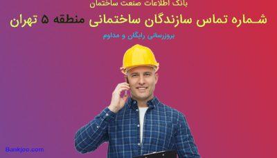 شماره تلفن سازندگان منطقه 5 تهران
