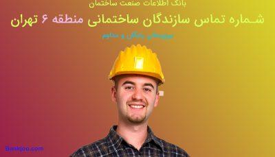 شماره تلفن سازندگان منطقه 6 تهران