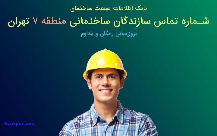 شماره تلفن سازندگان منطقه 7 تهران
