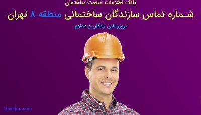 شماره تلفن سازندگان منطقه 8 تهران