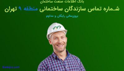 شماره تلفن سازندگان منطقه 9 تهران
