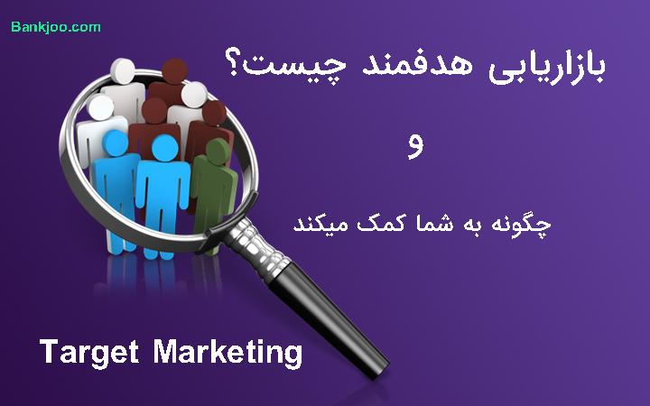 بازاریابی هدفمند