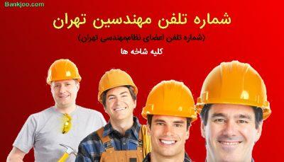 شماره تلفن مهندسین تهران