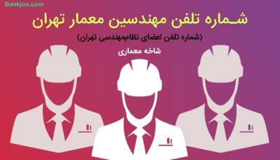 شماره تلفن مهندسین معماری تهران
