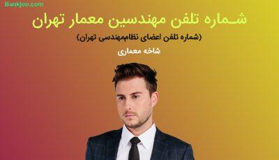 شماره تلفن مهندسین معمار تهران