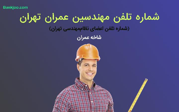 شماره موبایل مهندسین عمران تهران