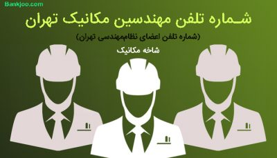 شماره تلفن مهندسین مکانیک تهران