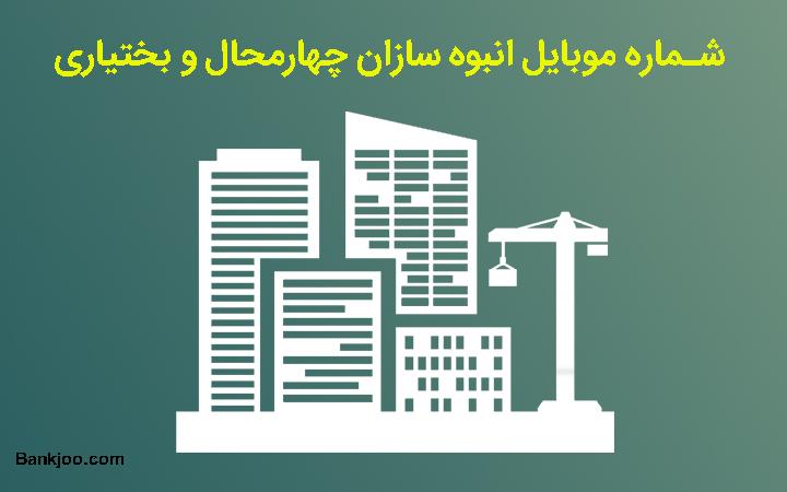 شماره تلفن انبوه سازان چهارمحال و بختیاری