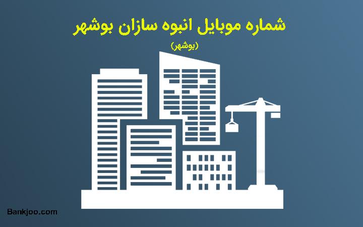 شماره تلفن انبوه سازان بوشهر