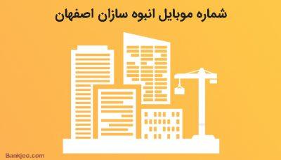 شماره تلفن انبوه سازان اصفهان