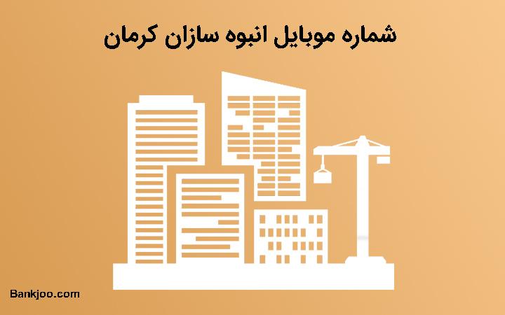 شماره تلفن انبوه سازان کرمان
