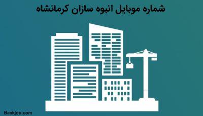 شماره تلفن انبوه سازان کرمانشاه
