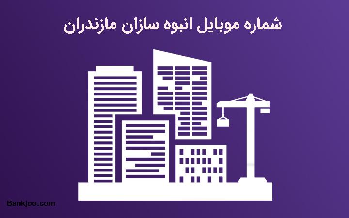 شماره تلفن انبوه سازان مازندران