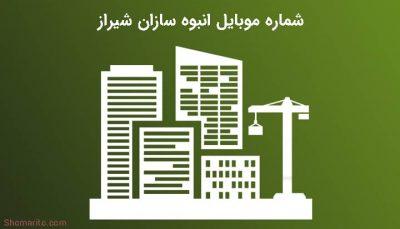 شماره موبایل انبوه سازان شیراز
