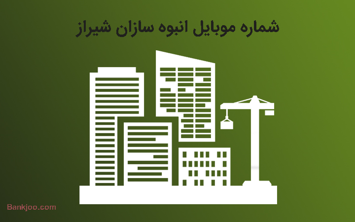 شماره تلفن انبوه سازان شیراز