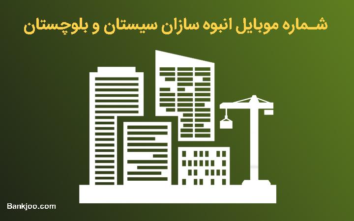 شماره تلفن انبوه سازان سیستان و بلوچستان