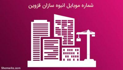 شماره موبایل انبوه سازان قزوین