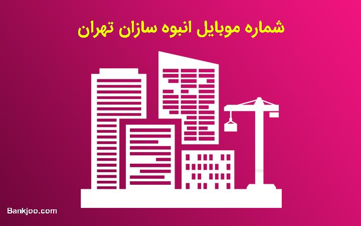 شماره تلفن انبوه سازان تهران