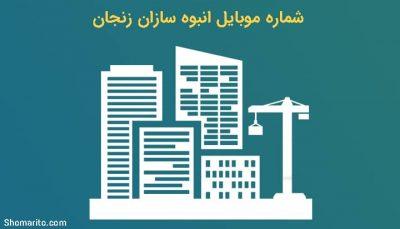 شماره موبایل انبوه سازان زنجان