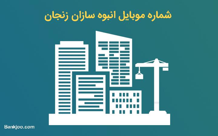 شماره تلفن انبوه سازان زنجان