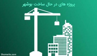 پروژه های در حال ساخت بوشهر