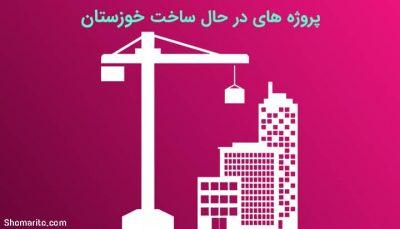 پروژه های در حال ساخت خوزستان