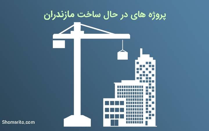 پروژه های در حال ساخت مازندران