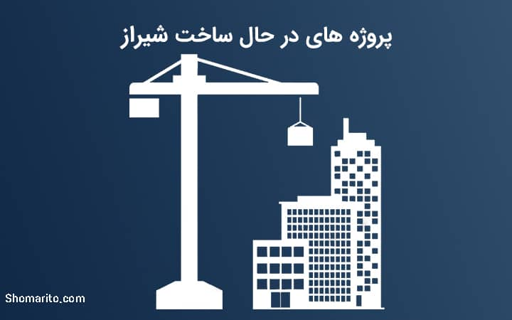 پروژههای در حال ساخت شیراز