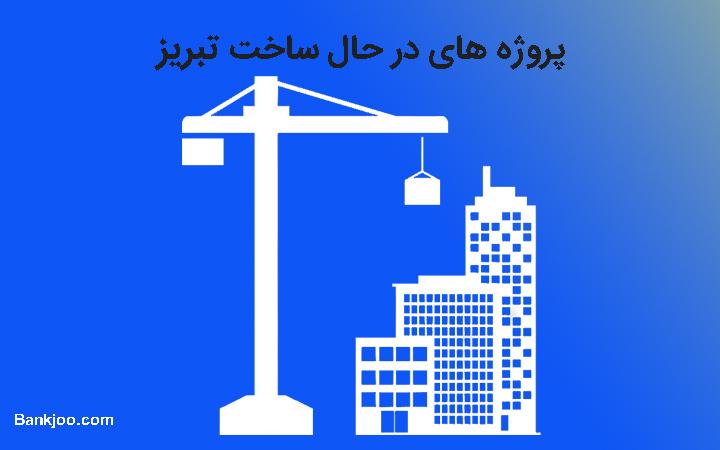 پروژه های در حال ساخت تبریز
